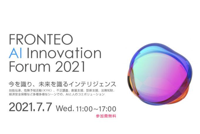 FRONTEO AI Innovation Forum 2021 登壇のお知らせ / June 15, 2021