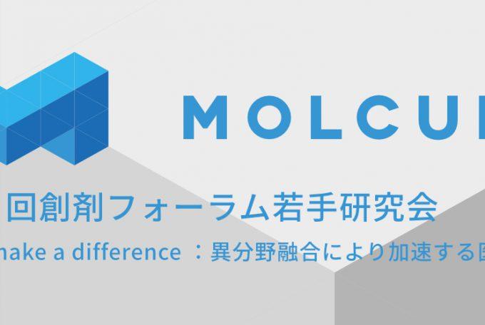 第26回創剤フォーラム若手研究会 講演のお知らせ , September 9