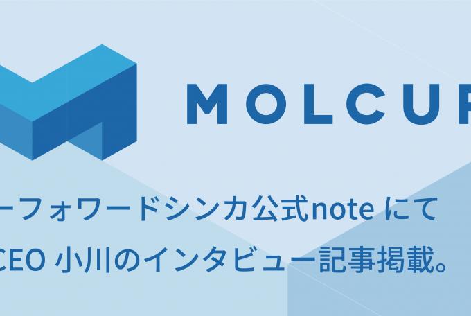 マネーフォワードシンカ公式noteにて、弊社CEO小川のインタビュー記事掲載, October 21