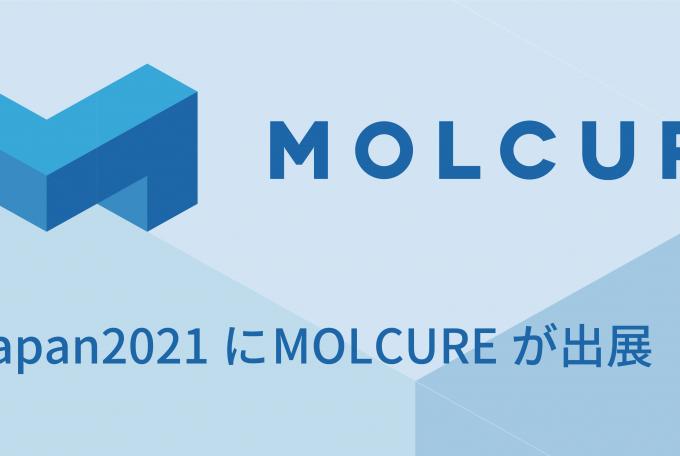 BioJapan2021にMOLCUREが出展, October 13